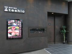 熟成牛焼肉 teshio テシオの雰囲気1