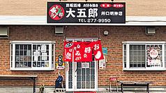 大五郎 井口明神店の写真