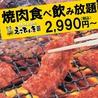 えこひいき 三宮生田店のおすすめポイント3