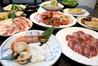 焼肉楽家 百万石 横川店のおすすめポイント1