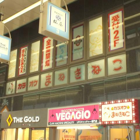 カラオケ本舗 まねきねこ 狸小路3丁目店
