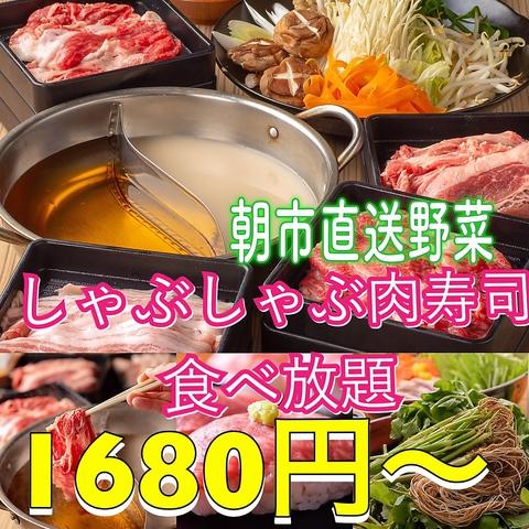 圧倒的コスパ!【しゃぶしゃぶ+野菜ブュッフェ&肉寿司食べ放題1680円~】