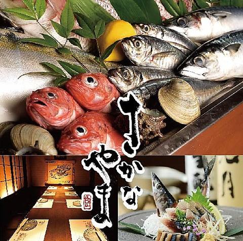 個室あります!魚が美味い居酒屋。伏見駅徒歩1分内の好立地。感染予防対策実施中!!