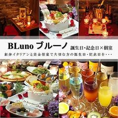 ブルーノ BLuno 西新宿の写真