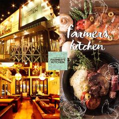 ファーマーズ キッチン Farmer's Kitchen 津島店