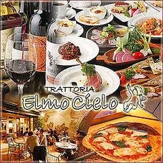 TRATTORIA Elmo Cielo トラットリア エルモチェーロ