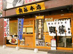 手打ちそば 奥藤本店 甲府駅前店の写真