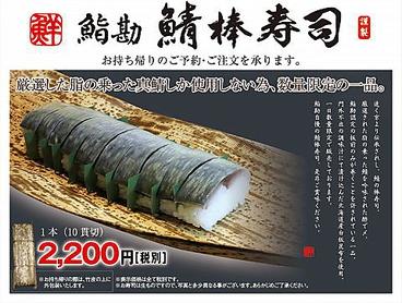 うまい鮨勘 熱海支店のおすすめ料理1