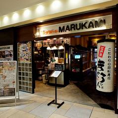 味のデパート MARUKAMI まぐろ人 武蔵小杉店の写真