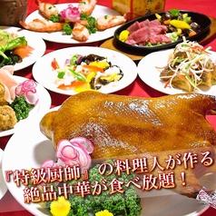 広東菜館の写真