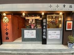 香港ローストダック専門店 小小幸福の写真