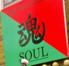 魂 soul 盛岡のロゴ