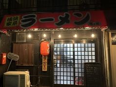 横浜家系ラーメン 寛ぎ家の写真