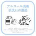 【アルコール消毒と手洗いを徹底】当店では、お客様とスタッフの安全の為、スタッフの手洗いとアルコール消毒の徹底をしております。お客様にも入店時、アルコール消毒のご協力をお願い致します。
