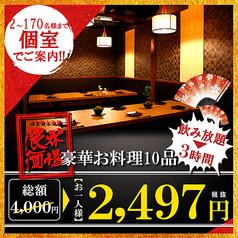 限界酒場 上野店の写真