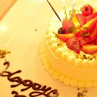 【記念日・誕生日に】ホールケーキのサプライズ演出OK