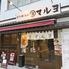 博多麺酒房マルヨのロゴ