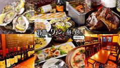 牡蠣とワインと魚と肉と。武蔵新田にての写真