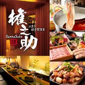 権之助 Gonnosuke 上野中央通り店 ごはん,レストラン,居酒屋,グルメスポットのグルメ