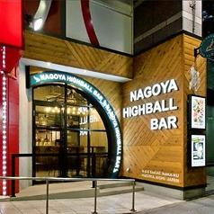 名古屋ハイボールBARの写真