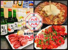 韓国焼肉 ハルハルの写真