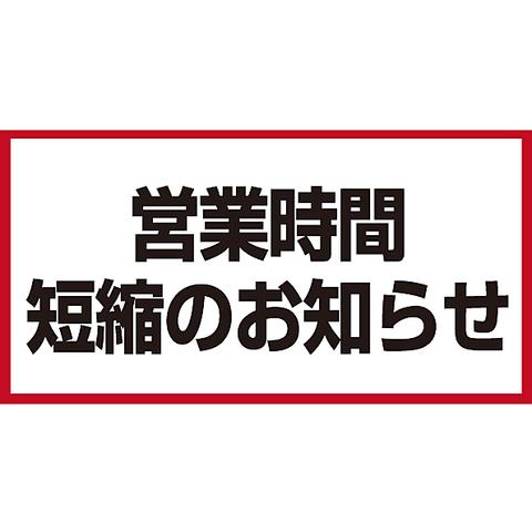 串鳥のワイン酒場 TANTO 駅前通店(札幌駅/イタリアン・フレンチ ...
