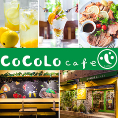 CoCoLo cafe ココロカフェ ダイニング