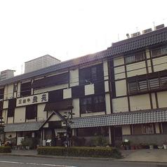 三田牛 飛苑の特集写真