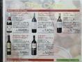 赤ワインハーフ・フルボトル全6種類有り◎