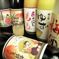 ★地酒、梅酒・果実酒も充実★