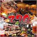 上手い・早い・安い!ごちや小倉駅前店!全品270円均一でお料理もお飲み物も存分にお楽しみいただけます。