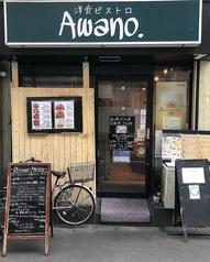 洋食ビストロ Awano.の写真