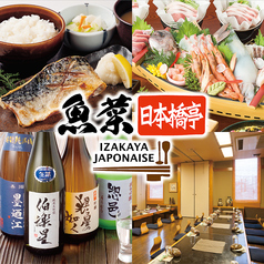 日本橋亭 柏店の写真