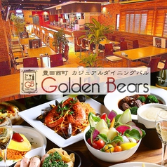 Golden Bears GB ゴールデンベアーズ ジービー 豊田店の写真