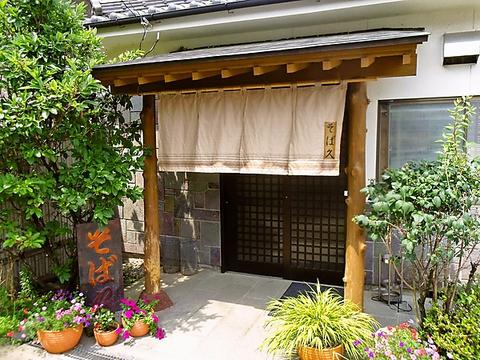 1999年3月創業。美しい庭を眺めながら信州そばを堪能。別所温泉の山間の静かなお店。