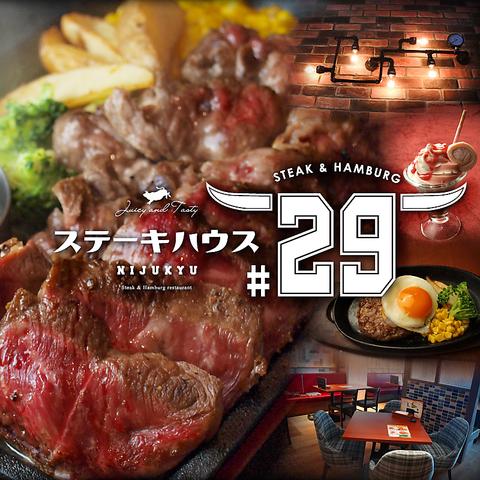 ステーキとハンバーグが超絶おいしい!肉好きにはたまらないお店『#29』