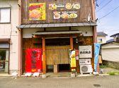 鈴木飯店 福島のグルメ