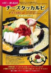 韓国料理 サランバン 沙蘭蛮 丸の内店のおすすめ料理1