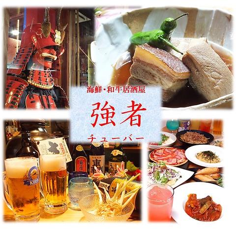 食べ放題コース1980円☆各種宴会は「強者」で沢山食べて盛り上がろう!