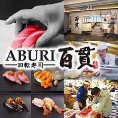 回転寿司 ABURI百貫 秋葉原店の写真
