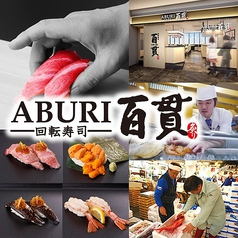 ABURI百貫 有明ガーデン店の写真
