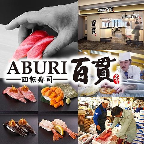 江戸前仕込みのネタは無論、さらに手を加える「炙り寿司」がキーのグルメ回転寿司です