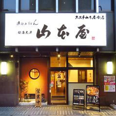山本屋 桜通大津店の写真