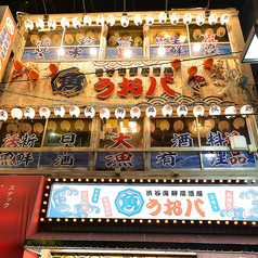 海鮮居酒屋 うお八 渋谷道玄坂店の写真