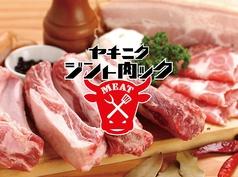 焼肉 ジント肉ックの写真