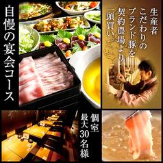 活々豚々 名駅店の写真