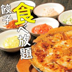 太田川にこにこ餃子のコース写真