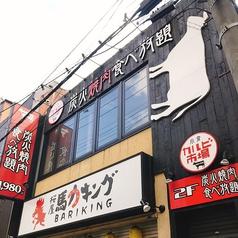 焼肉 カルビ市場 小倉駅前店の外観1