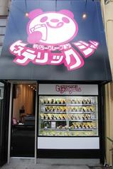 ヒステリックジャム 元町本店の写真
