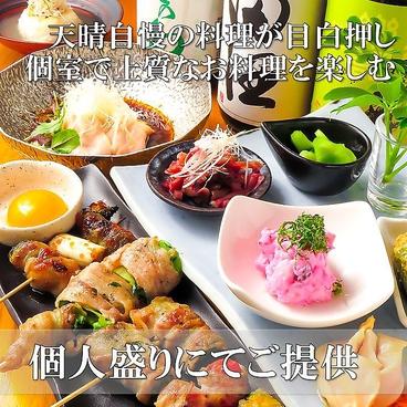 野菜巻き串 焼き鳥 天晴 あっぱれのおすすめ料理1